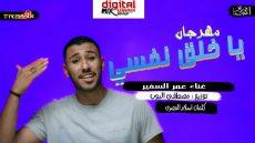 مهرجان يا خلق نفسى غناء عمر السفير توزيع مصطفى البوب انتاج ديجيتال ميكس