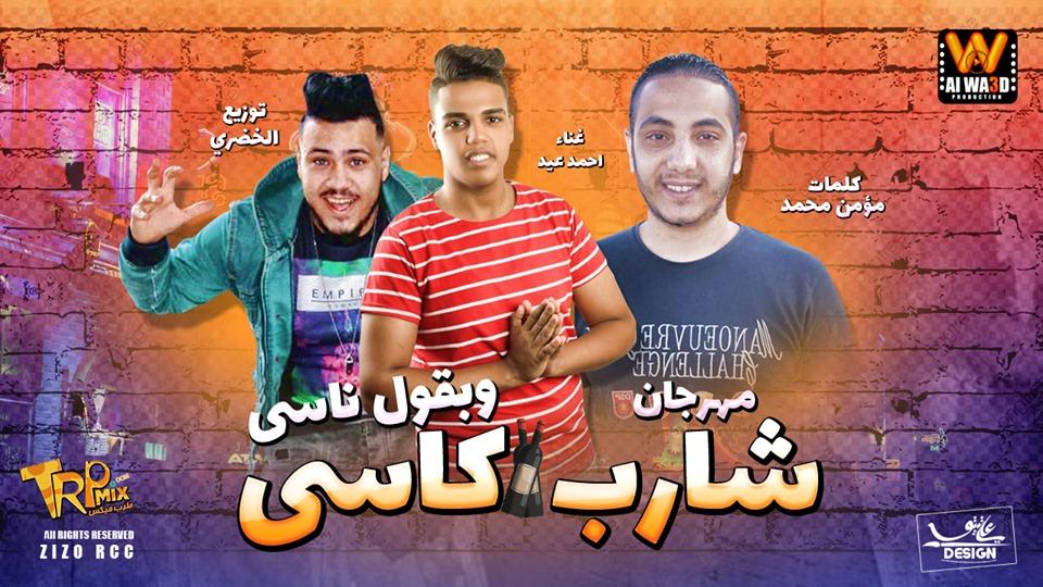 مهرجان شارب كاسى وبقول ناسى - غناء احمد عيد - كلمات مؤمن محمد - توزيع الخضرى 2019