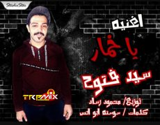اغنية يا خمار – غناء سيد فتوح – كلمات سوسته ابو انس – توزيع محمود رشاد 2020