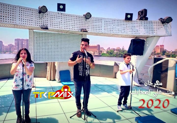 مهرجان سك علي صحابك - غناء حسام الشرقاوي - احمد و مي MP3