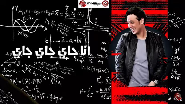 تامر النزهى - اغنية كان ليا صاحب ( جاى جاى جاى ) 2019 - هترقص افراح مصر