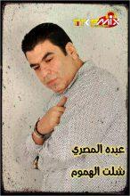 استماع وتحميل اغنية شلت الهموم – غناء عبده المصري MP3