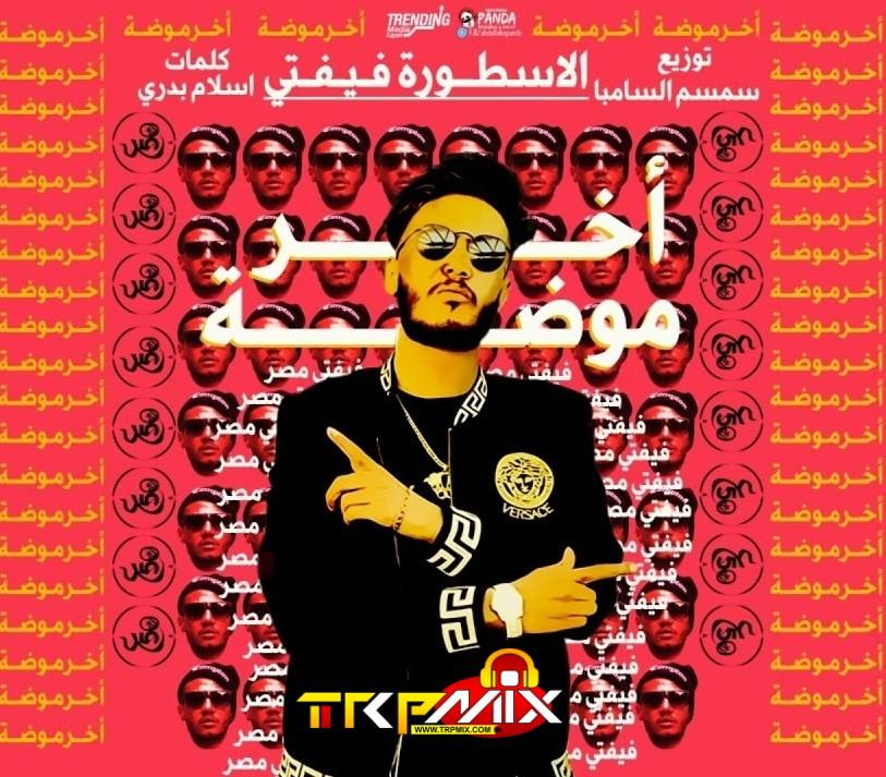 استماع وتحميل مهرجان اخر موضه غناء فيفتي مصر - توزيع سمسم السامبا - كلمات اسلام البدري Mp3