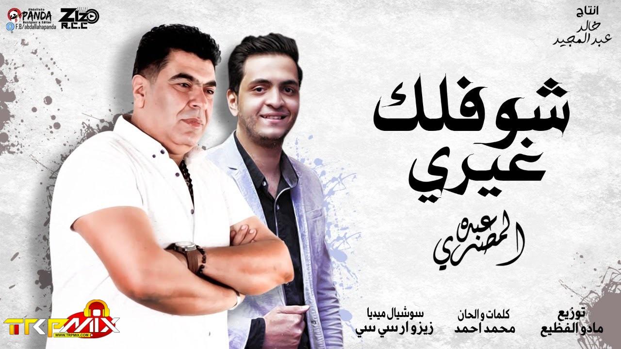 مهرجان شوفلك غيري غناء عبده المصري - كلمات والحان محمد احمد - توزيع مادو الفظيع 2020