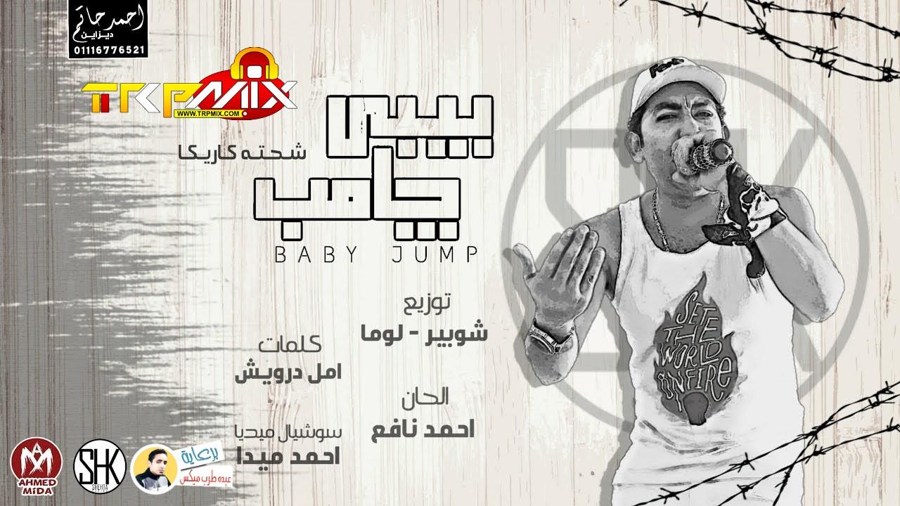 مهرجان بيبى جامب - شحتة كاريكا 2020- SHEHTA KARIKA - MAHRAGAN BABY JUMP