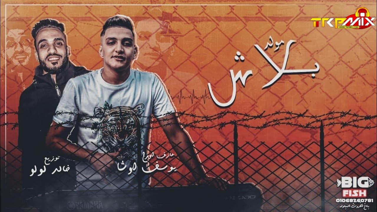 مولد بلاش - عازف اورج يوسف اوشا - توزيع خالد لولو 2020 هيكسر الافراح