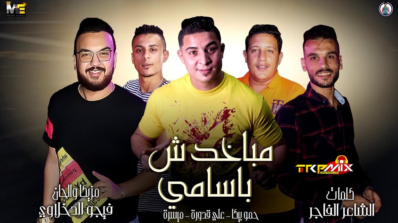 """مهرجان """"مباخدش باسامي"""" حمو بيكا - علي قدورة - ميسرة - توزيع فيجو الدخلاوي 2019"""