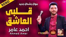 موال احمد عامر   قلبى العاشق 2020   حزين موت   موال النجوم 2020