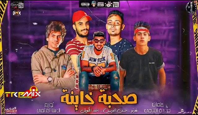 مهرجان صحبة خاينة حسن البرنس - احمد الطويل - عفرتو ٢٠١٩