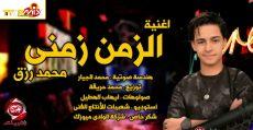 اغنية الزمن زمنى – محمد رزق – 2020 هندسة صوتية محمد الجيار صولوهات ايهاب الهطيل توزيع محمد حريقة