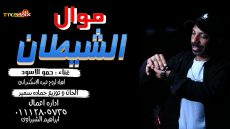 موال و اغنيه الشيطان غناء حمو الاسود الحان و توزيع حماده سمير   اغانى 2020