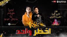 استماع وتحميل مهرجان اخطر واحد فارس حميدة – سيف البرنس توزيع خالد السفاح