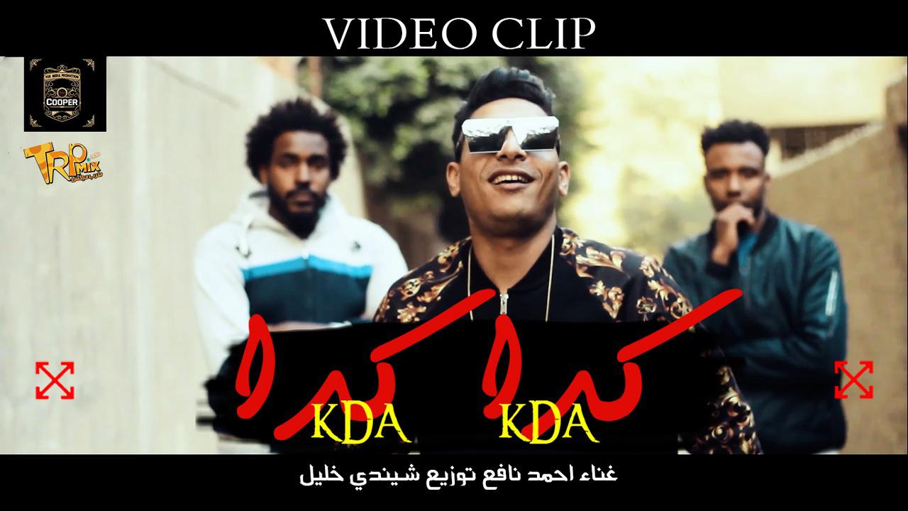 مهرجان كدا كدا - احمد نافع - توزيع شيندي وخليل - انتاج كوبر ميديا