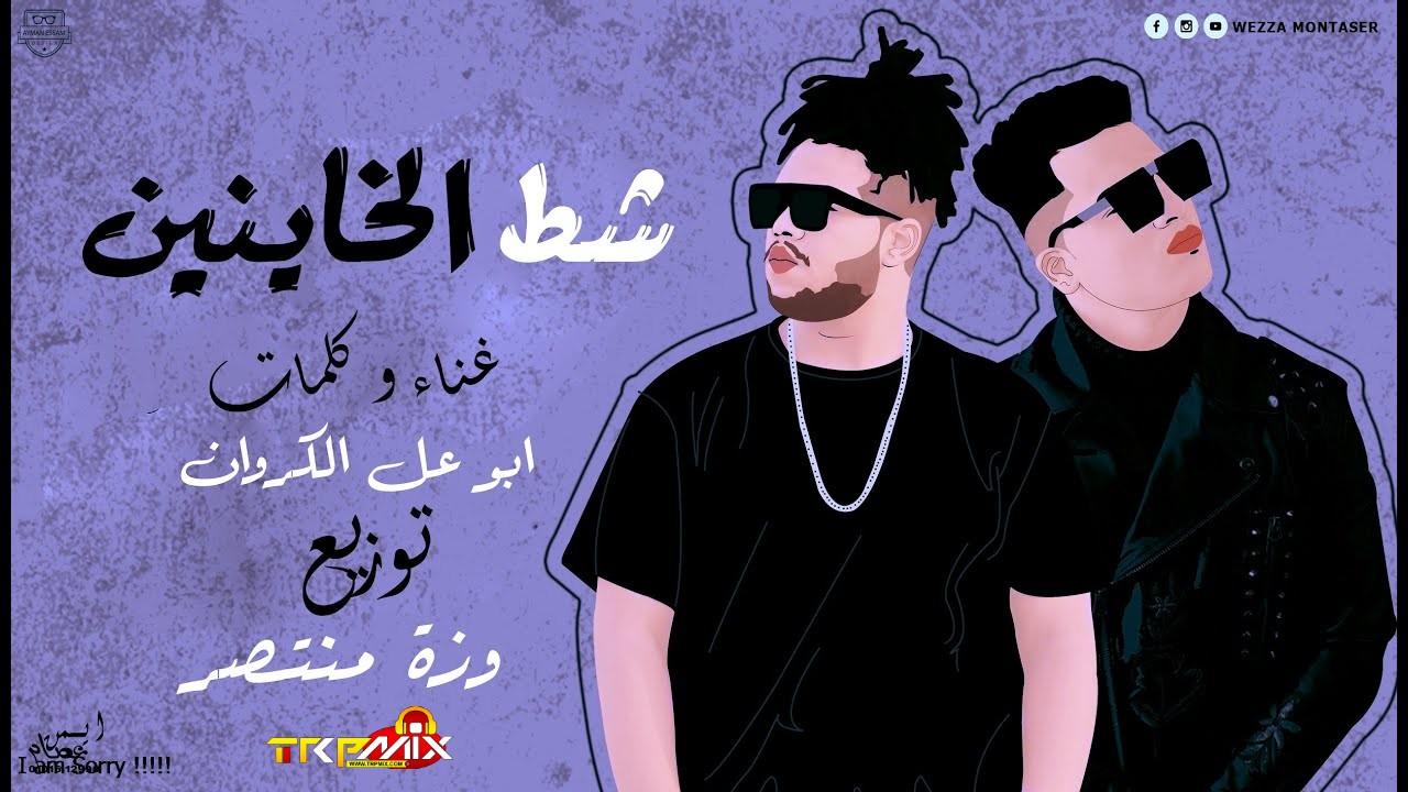 مهرجان شط الخاينين غناء ابو علي الكروان توزيع وزة منتصر 2020