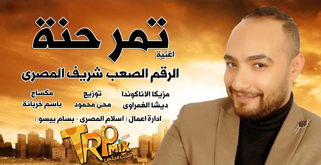 شريف,المصري,تمر,حنه,توزيع,محى,محمود,موقع,طرب,ميكس,2020