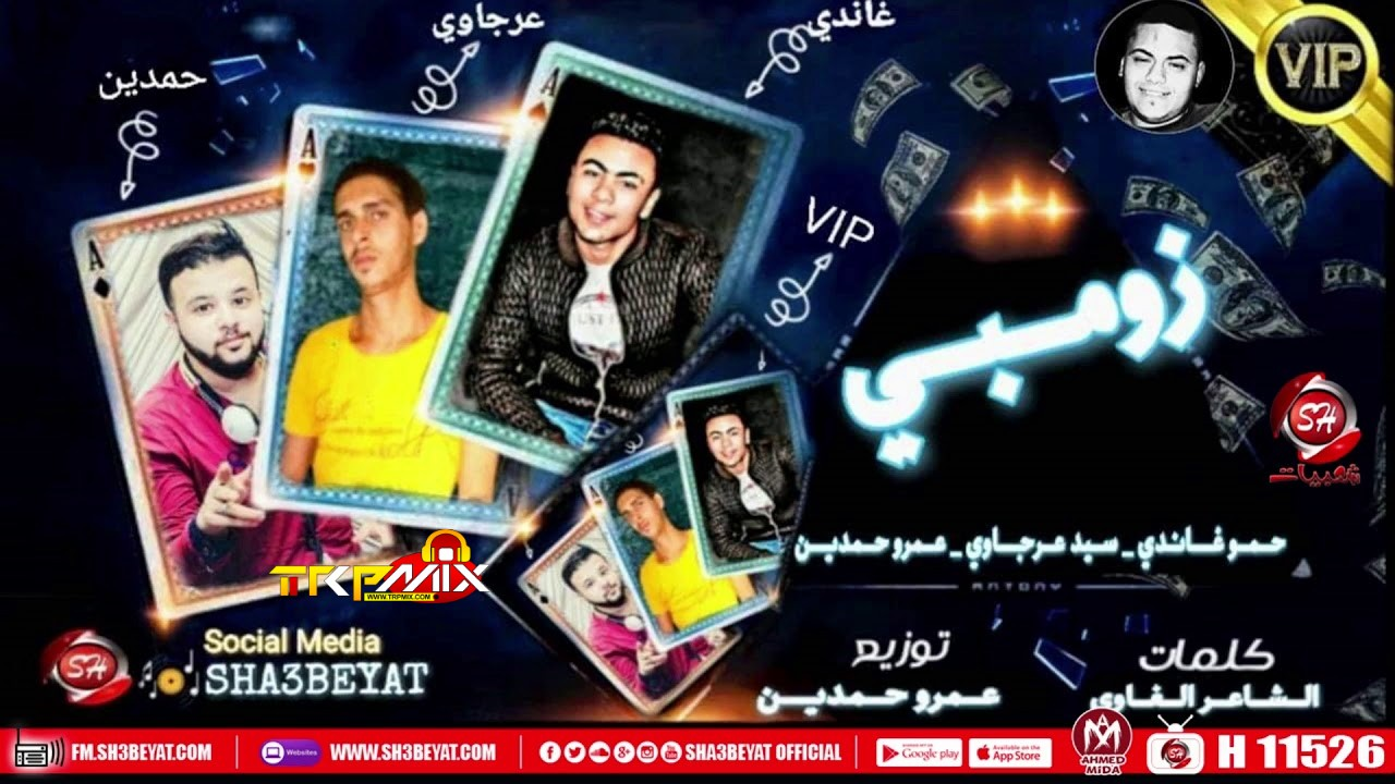 مهرجان زومبى غناء حمو غاندى - سيد عرجاوى - عمرو حمدين - توزيع عمرو حمدين 2020