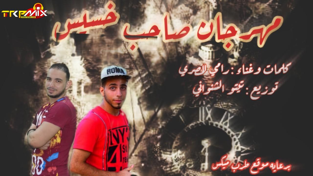 مهرجان صاحب خسيس غناء وكلمات رامي المصري - توزيع تيتو الشنواني 2020