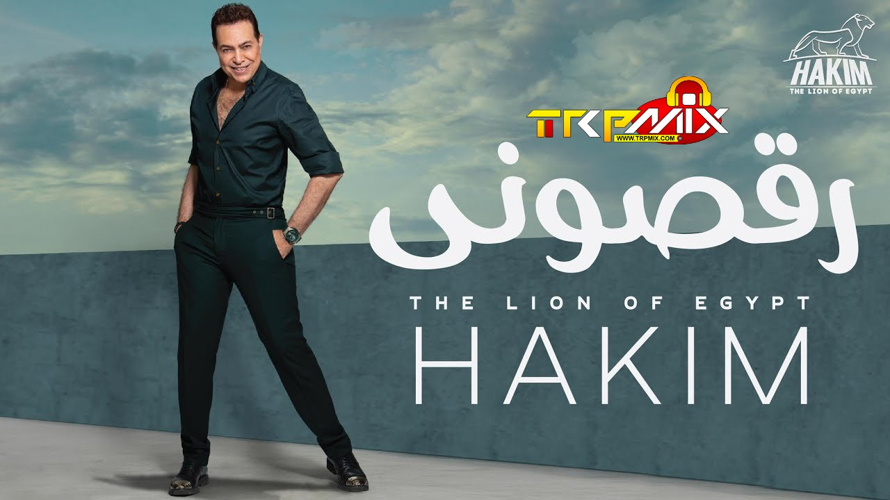 Hakim - Ra'asoni - Official Music Video Lyrics | 2019 | حكيم - رقصونى - الفيديو الرسمى
