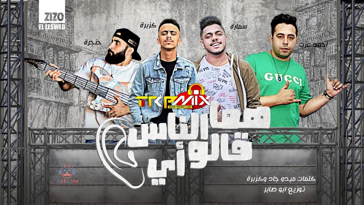 مهرجان هما الناس قالو ايه غناء احمد عزت - على سمارة - كزبره - حنجرة - توزيع ابو صابر MP3