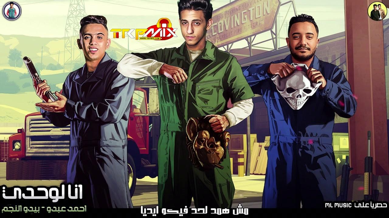 استماع وتحميل مهرجان انا لوحدي غناء احمد عبدو - بيدو النجم - توزيع زيزو المايسترو MP3