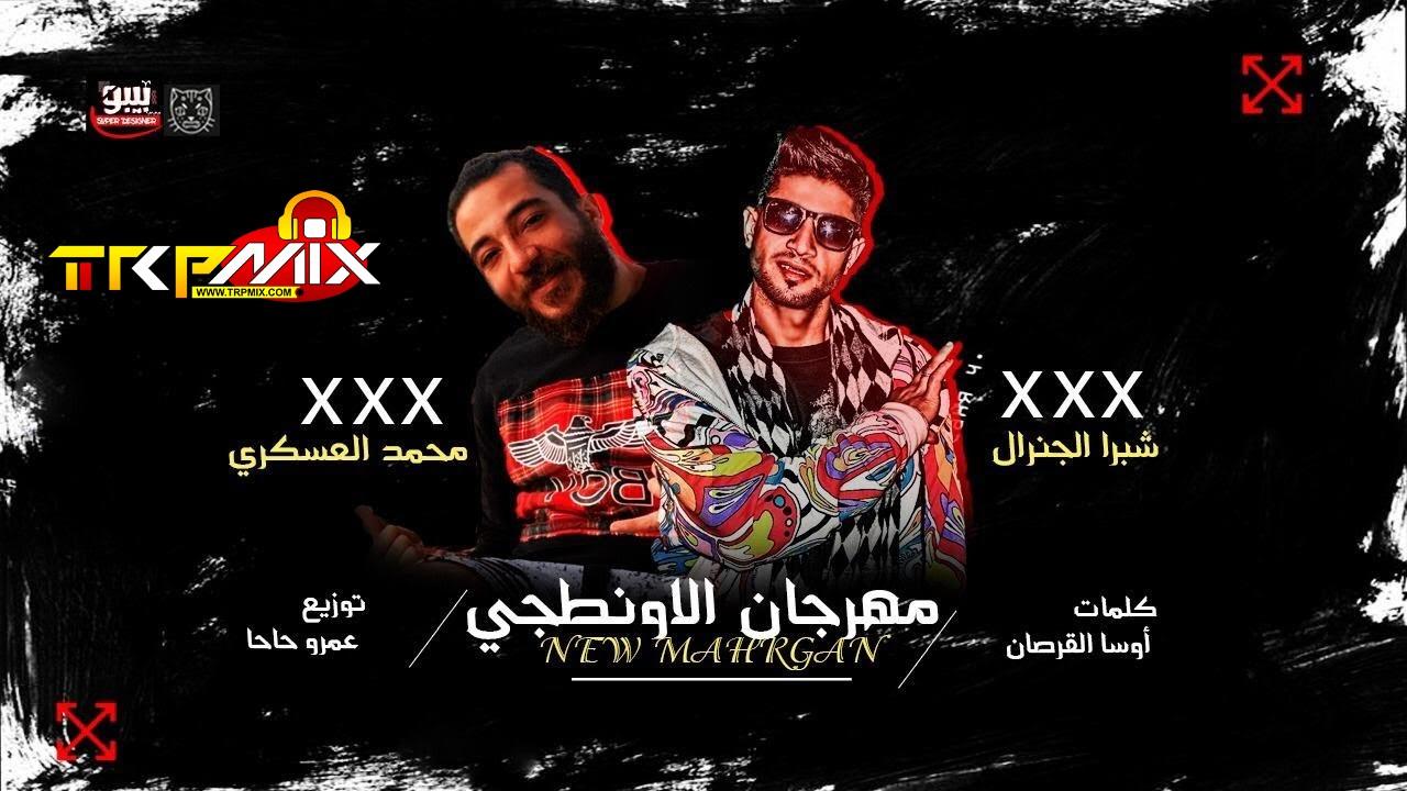 مهرجان الاونطجي غناء شبرا الجنرال و محمد العسكري - توزيع عمرو حاحا 2020
