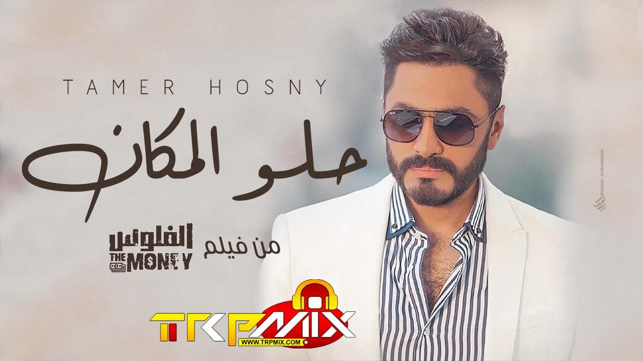 استماع وتحميل اغنية حلو المكان تامر حسني من فيلم الفلوس Mp3