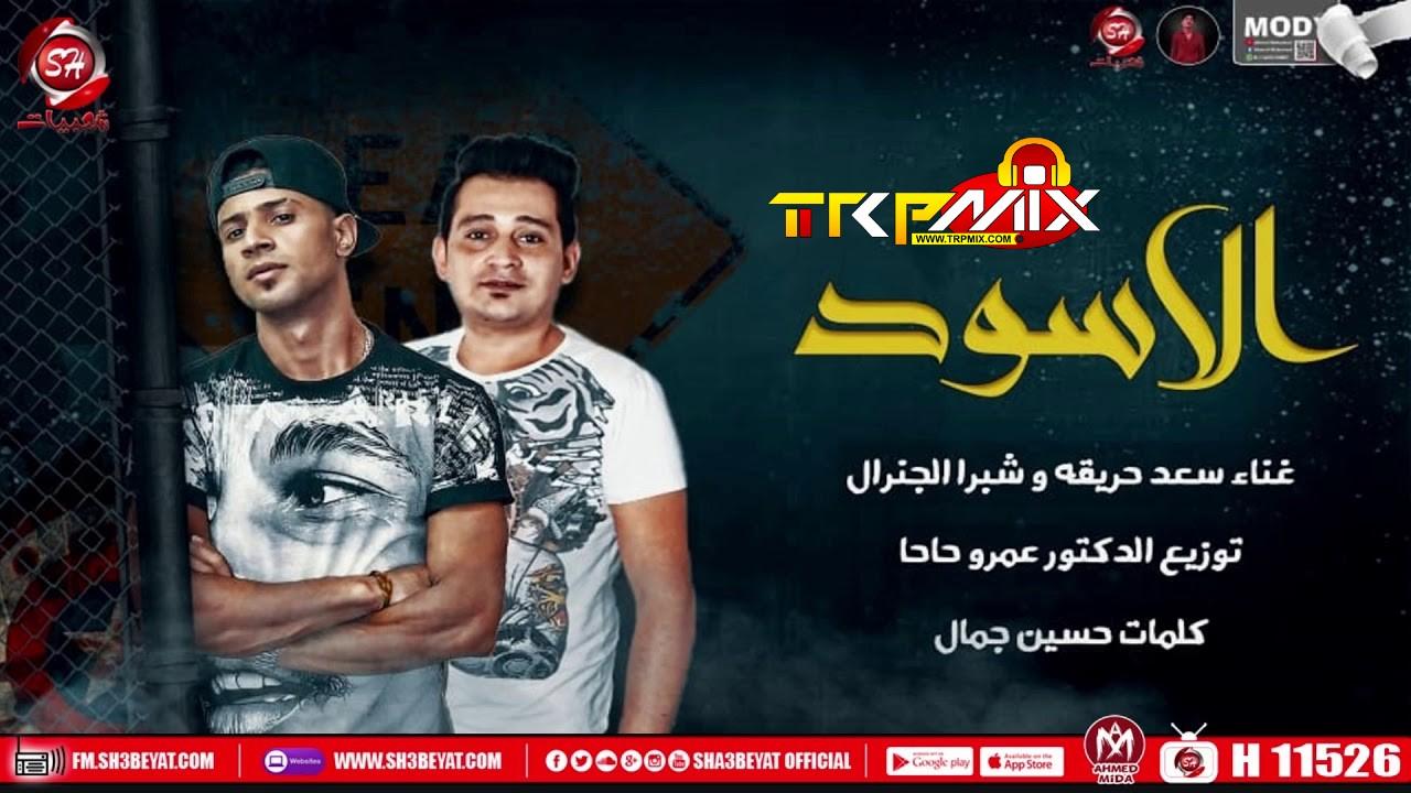 مهرجان الاسود - سعد حريقة - شبرا الجنرال - 2020 - MAHRAGAN EL ESOAD