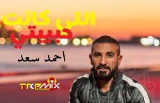 استماع وتحميل اغنية احمد سعد اللى كانت حبيبتى Mp3