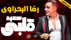 رضا البحراوي – قلبي سعيد – جديد 2020 | موقع طرب ميكس 2020