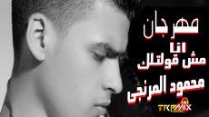 مهرجان انا مش قولتلك محمود المرنجى اللى مكسر التيك توك وحالات الواتس انا مش بنجرح