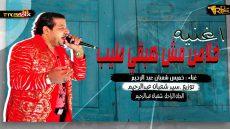 اغنيه خلاص مش هبقي طيب 2020 غناء خميس شعبان عبدالرحيم توزيع .سيد شعبان عبدالرحيم – اغانى 2020