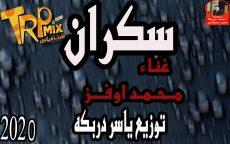 ميكس سكران محمد اوفز توزيع العالمى ياسر دربكه2020