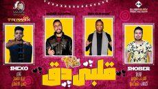 مهرجان قلبي دق غناء زيزو الشبح حسن الاشعل توزيع المرعب شوبير كلمات شيكسو