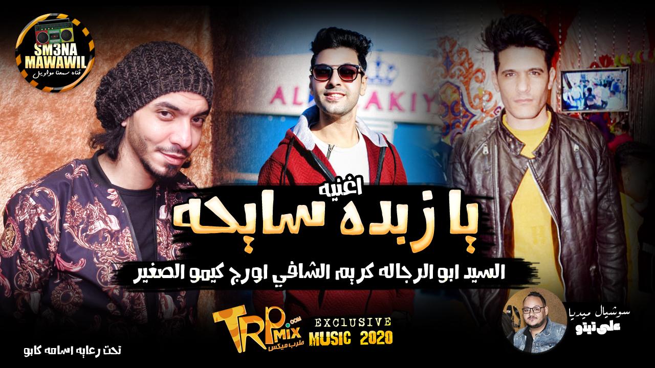 اغنيه يا زبده سايحه السيد ابو الرجاله كريم الشافي اورج كيمو الصغير