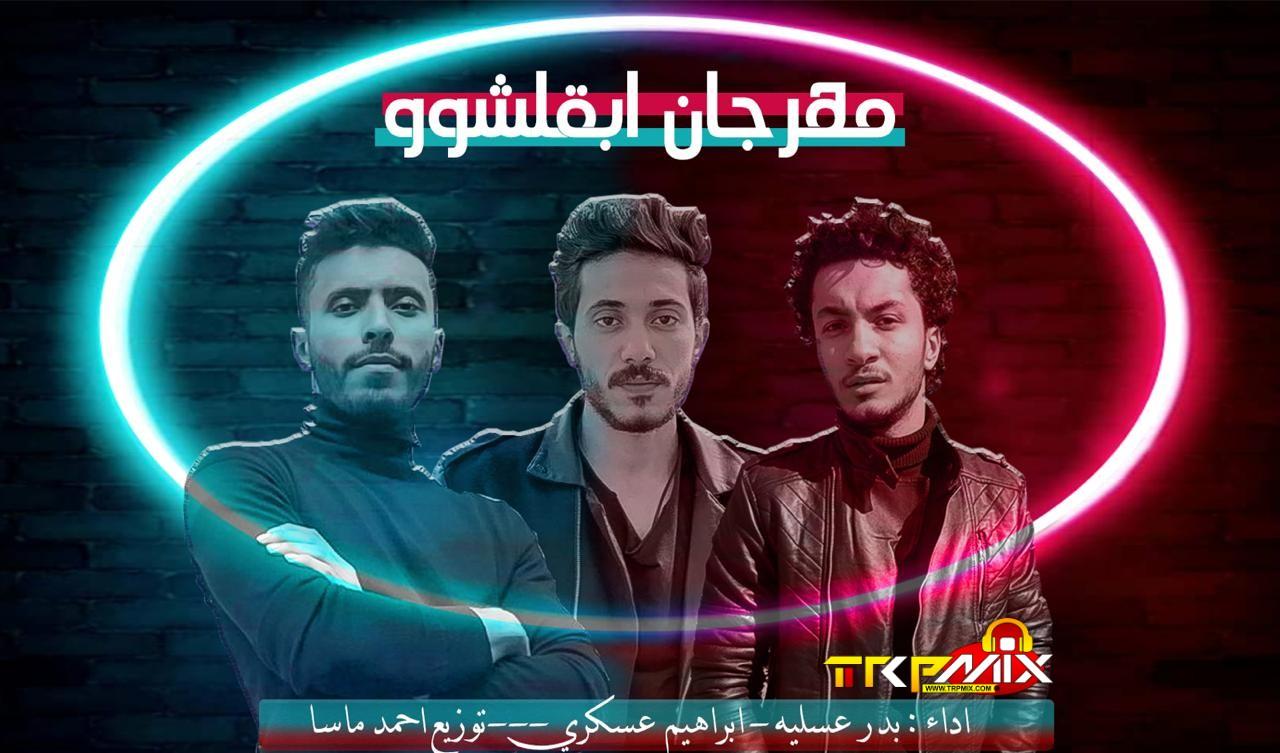 مهرجان ابقلشوو غناء بدر عسليه و ابراهيم العسكري - توزيع ماسه 2020
