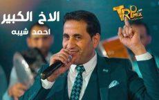 استماع وتحميل اغنية الاخ الكبير – غناء احمد شيبة – تتر مسلسل الاخ الكبير MP3