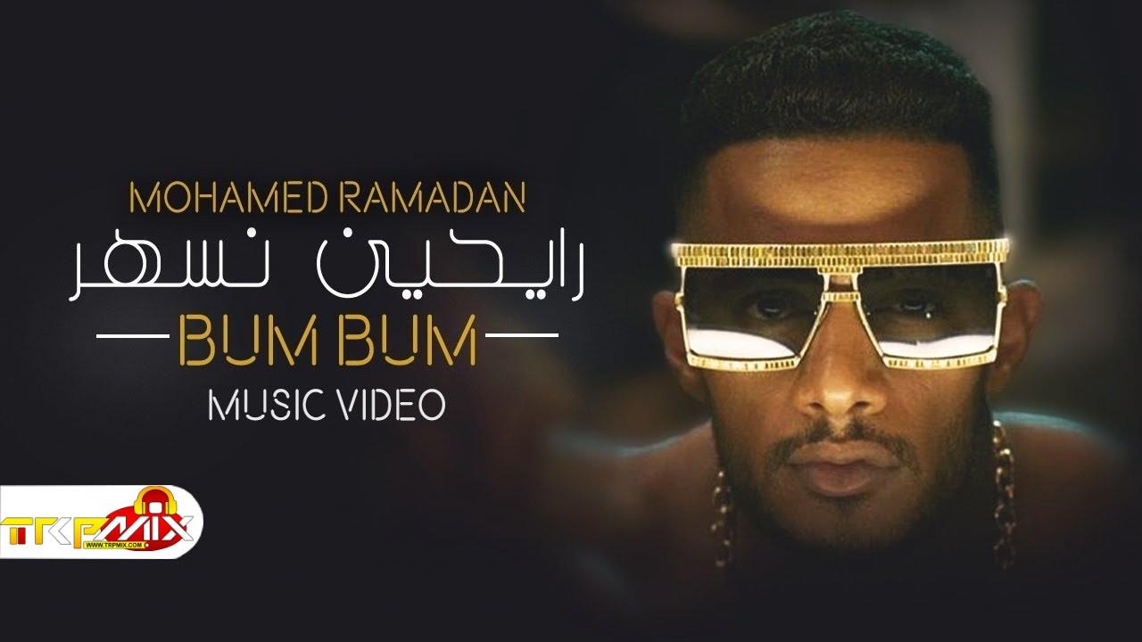 استماع وتحميل اغنية رايحين نسهر بم بم محمد رمضان Mp3