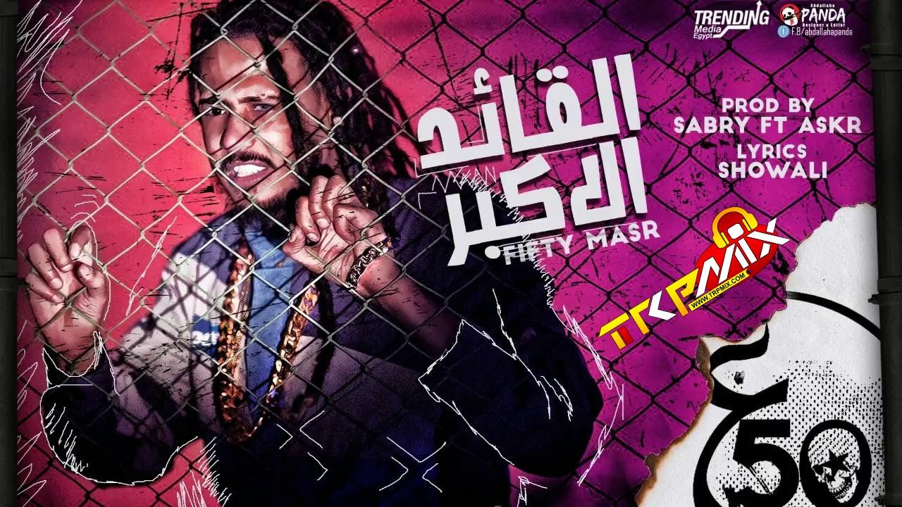 مهرجان القائد الاكبر 2020 غناء فيفتى مصر كلمات شوالى توزيع صبرى وعسكر برعاية مافيا طرب ميكس