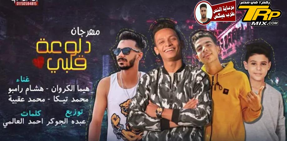 مهرجان دلوعه قلبي غناء محمد تيكا هيما الكروان عقبية هشام رامبو 2020 برعاية طرب ميكس