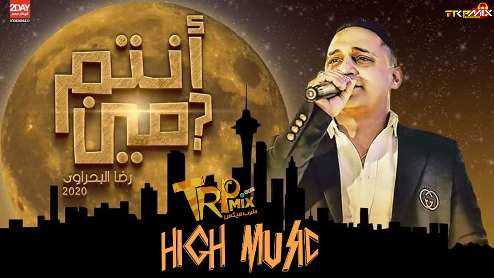 رضا البحراوي 2020 - اغنية انتم مين - كلمات : محمد عنتر - ألحان وتوزيع طه الحكيم