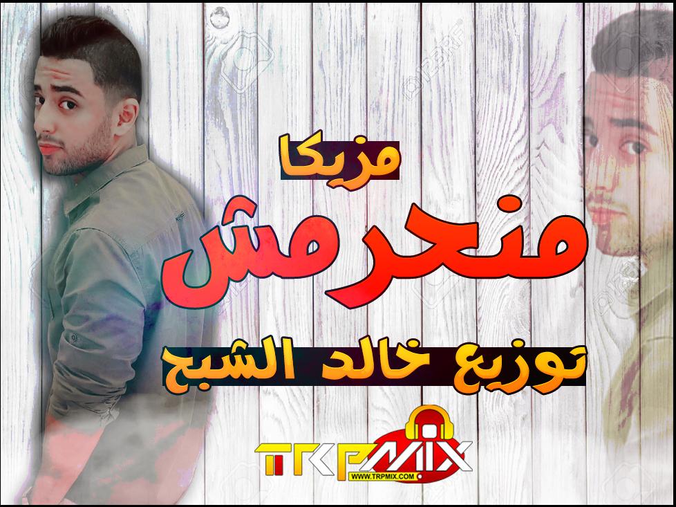 مزيكا منحرمش 2020 | توزيع درامز خالد الشبح | بشكل جديد - هتخرب افراح مصر 2020