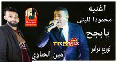 اغنيه يابجح محمود الليثي توزيع درامز امين الحناوي ٢٠٢٠
