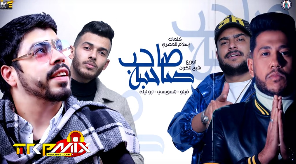 استماع وتحميل مهرجان صاحب صاحبه غناء فيلو - احمد السويسي - ابوليله - توزيع شبح الكون MP3