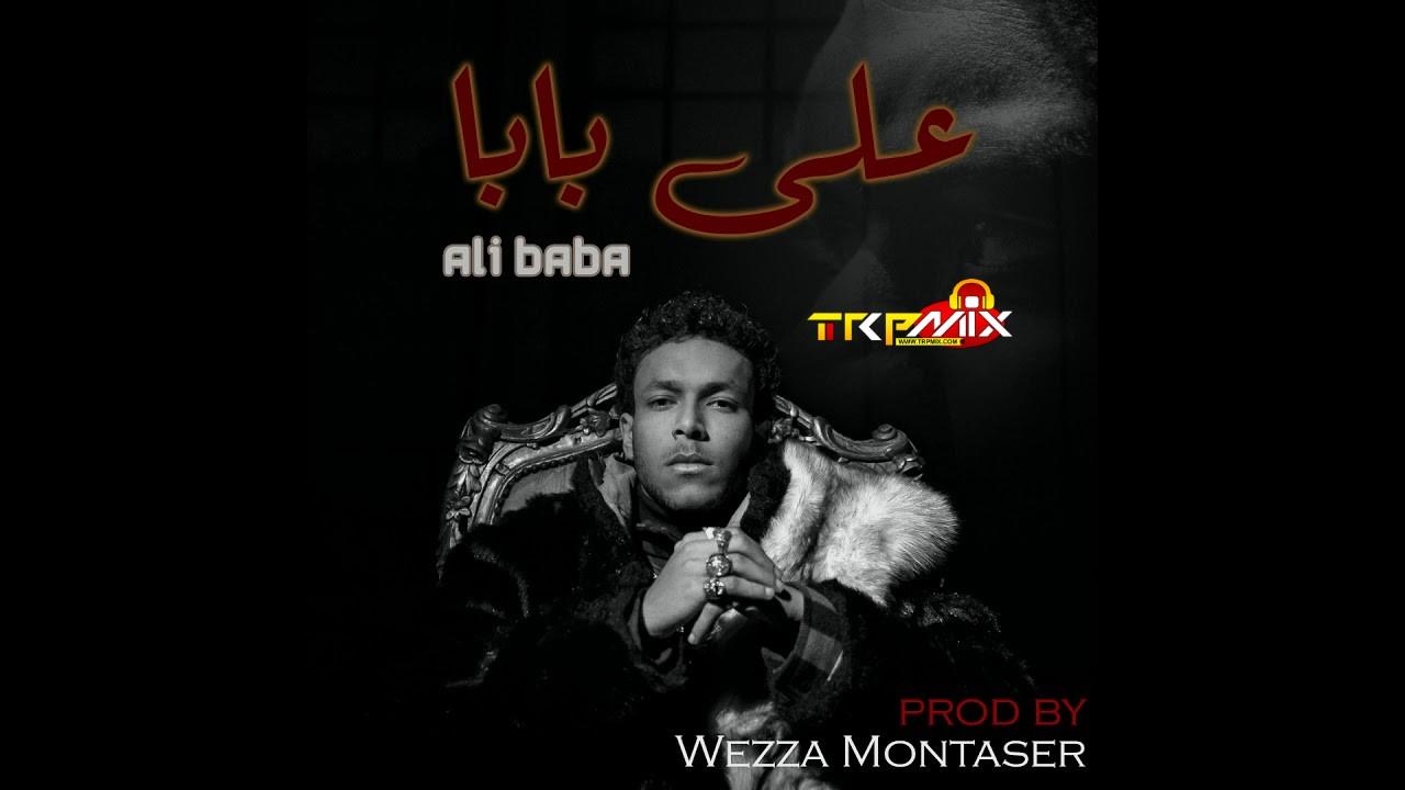 استماع وتحميل اغنية علي بابا ويجز - توزيع وزة منتصر Mp3