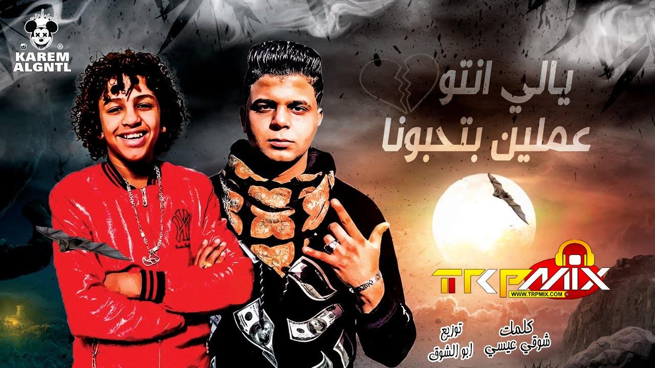 مهرجان يالى انتو عملين بتحبونا 2020 غناء ابو الشوق وحسن البرنس توزيع ابو الشوق برعاية مافيا طرب ميكس