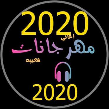 مهرجانات اند عسكر 2019