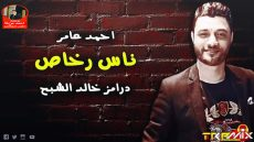 اغنيه احمد عامر ناس رخاص توزيع درامز خالد الشبح 2020