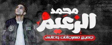مهرجانات و اغانى محمد الزعيم 2020