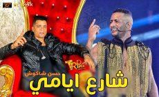 استماع وتحميل اغنية شارع ايامي غناء حسن شاكوش – من مسلسل البرنس بطولة محمد رمضان MP3
