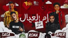 مهرجان ام العيال غناء سامر المدنى وعصام صاصا